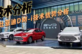 比亚迪DM-i技术优势分析! 高效动力系统燃领井喷式销量