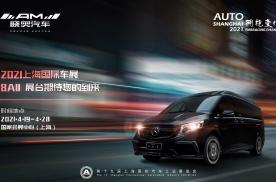晓奥汽车将携亚洲首发的高端定制车型亮相2021年上海车展