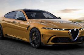 阿尔法·罗密欧全新轿车假想图曝光 将于2025年正式问世