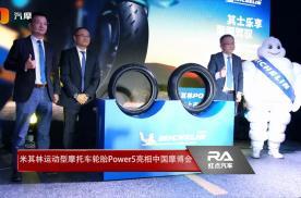米其林运动型摩托车轮胎Power5亮相中国摩博会