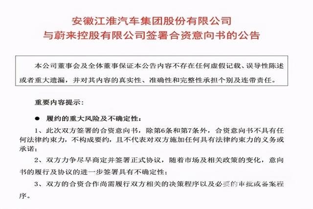 """《【华宇平台怎么注册】江淮和蔚来合资 成立新公司或叫""""江来先进"""" 能对标特斯拉吗?》"""