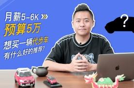 月薪5-6K,预算5万,想买一辆代步车,有什么好的推荐?