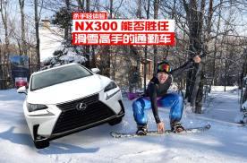 杀手轻体验:NX300能否胜任北美滑雪高手的通勤车