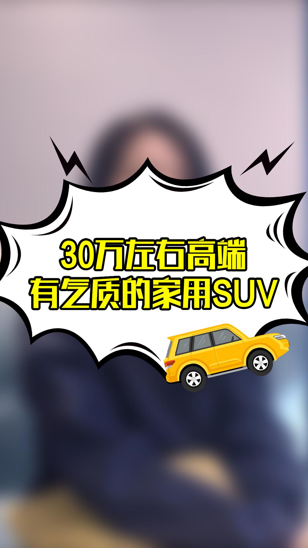30万左右高端有气质的家用SUV视频
