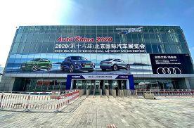 探馆2020北京车展:疫后首个全球国际车展,中国品牌占上C位