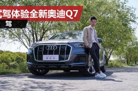 全新奥迪Q7试驾体验,中期改款堪比换代,外观内饰提升巨大