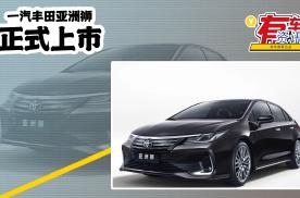 一汽丰田亚洲狮上市售14.28万元起 配置向亚洲龙看齐