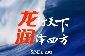 龙润润滑油支持行业公益评选,彰显自主领军品牌社会责任感!