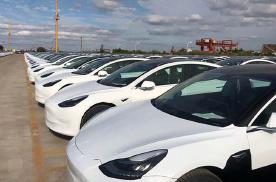 总数达几千台 国产特斯拉Model 3标准续航升级版出口欧洲