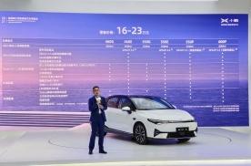 定位百变舒适智能家轿的小鹏P5正式开启预售,预售价为16-23万元