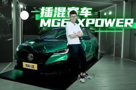 能上路驾驶的插混赛车 静态体验MG6 XPOWER