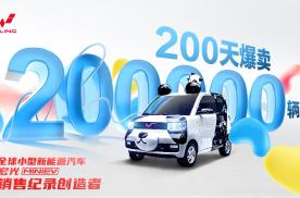 宏光MINIEV上市200天销量破20万台,日均销售1000