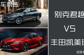 两款价格相近的热门B级车 别克君越与丰田凯美瑞你会喜欢谁?