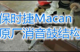 保时捷Macan原厂消音鼓结构