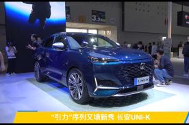 """【2020广州车展】""""引力""""序列又填新秀 长安UNI-K"""