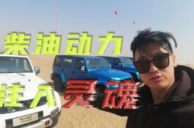北京越野BJ40柴油版沙漠试驾来啦!配色和漆面人见人爱