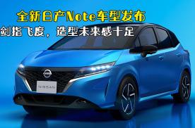 剑指飞度,全新日产Note车型发布,造型未来感十足
