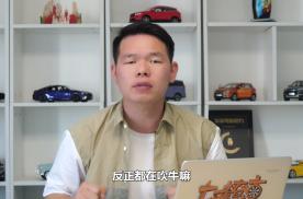 【七哥撩车】恒大汽车到底什么来头?新飞度和雷凌怎么选?