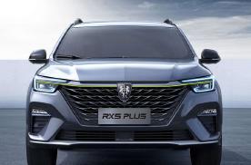 最新的家族式设计上汽集团-荣威RX5 PLUS