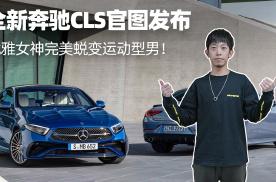全新奔驰CLS官图发布,优雅女神完美蜕变运动型男!