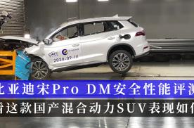 比亚迪宋Pro DM安全性能评测 来看国产混动SUV碰撞表现