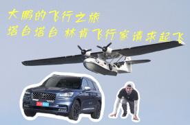 """大鹏的""""飞行之旅"""" 试驾豪华SUV林肯飞行家"""