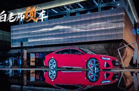 40岁的汽车工程师,重新定义RS7,比法拉利的V12更具乐趣