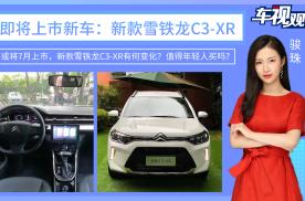 即将上市新车:新款雪铁龙C3-XR有哪些变化?值得年轻人买吗?