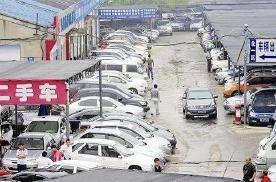增值税下调有利于二手车市场发展