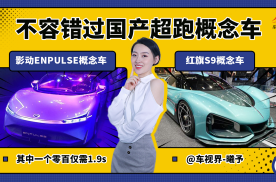 北京车展不容错过国产超跑概念车,其中一个零百仅1.9s