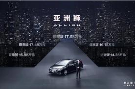 A+级家轿迎来劲敌,一汽丰田亚洲狮上市