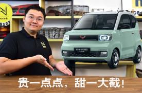"""好吃不腻的""""马卡龙"""",能让宏光Mini EV更甜吗?"""