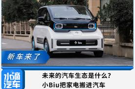 未来的汽车生态是什么?小Biu把家电搬进汽车