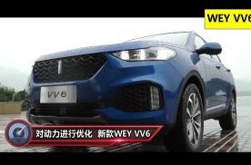 2020款WEY VV6这款车性能怎么样?四驱是否可靠?