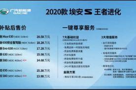广汽新能源亮王牌,2020款埃安S上市,售价13.98-20
