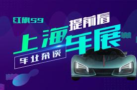 上海车展提前看:限量70台,超跑红旗S9或1.9秒破百
