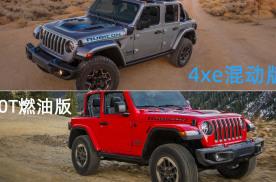 Jeep牧马人4Xe混动版对比燃油版,双电机越野能力变强了吗