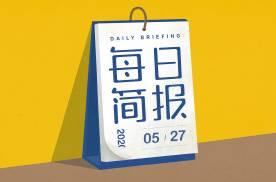特斯拉上海工厂二期封顶/ET7将配副驾驶娱乐屏/新圣达菲曝光