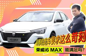 同事的选车要求这么苛刻,荣威i6 MAX能满足吗?
