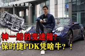 保时捷PDK全解——凭什么这台双离合可以封神