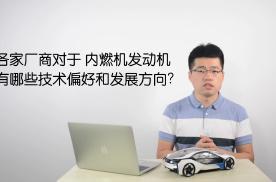 各家厂商对于内燃机发动机有哪些技术偏好和发展方向?