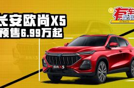 推出两种动力 共推8款车型 长安欧尚X5预售6.99万起