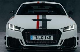 奥迪TT RS 40周年限量版车型本月海外上市 限量发布40