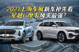 上海车展新车抢先看,星越L、摩卡登场,奏响国产最强音?
