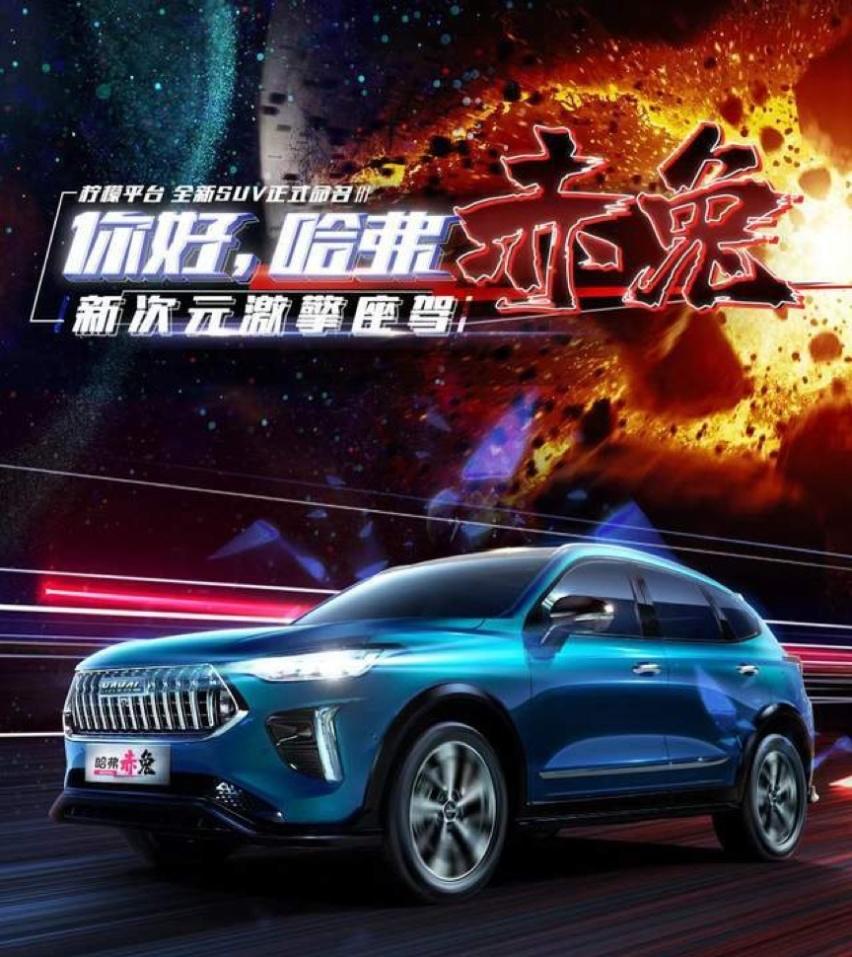 """哈弗全新SUV命名赤兔,长城想再打造一款H6那样的""""神车""""?"""