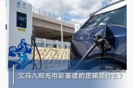 宝马入局充电新基建的逻辑是什么?| 汽车预言家