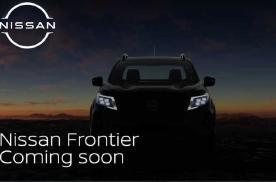 新款日产Frontier发布预告图,11月28日全球首发