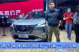 2021上海车展,体验东风日产全新一代奇骏,都有哪些亮点