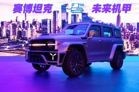 从2077穿越到现实极致科幻的赛博坦克300上海车展首发亮相