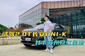 试驾长安UNI-K,15.38万元起售,硬刚合资值不值?